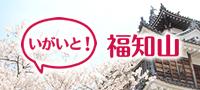 いがいと!福知山
