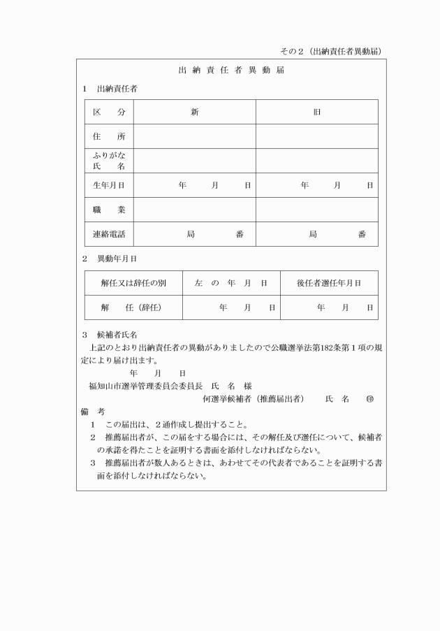 福知山市公職選挙事務執行規程